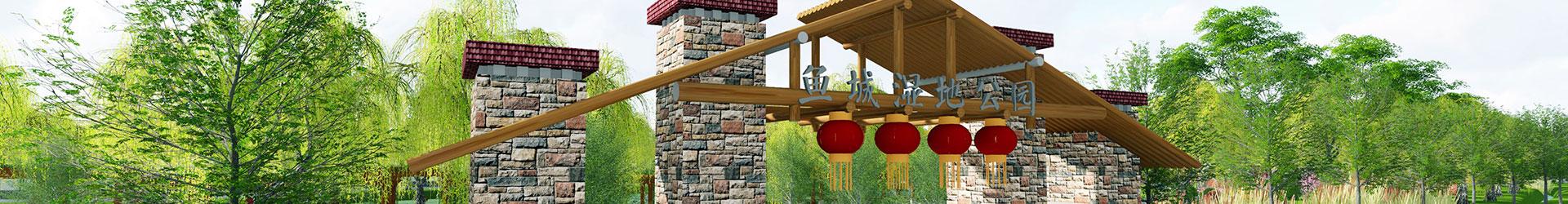 山东瑞明园林景观设计