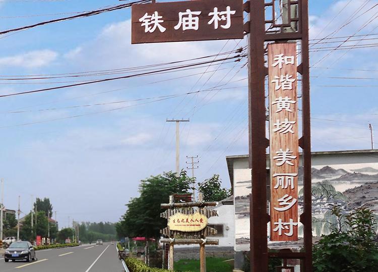 嘉祥黄垓镇铁庙村